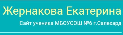 Сайт ученика